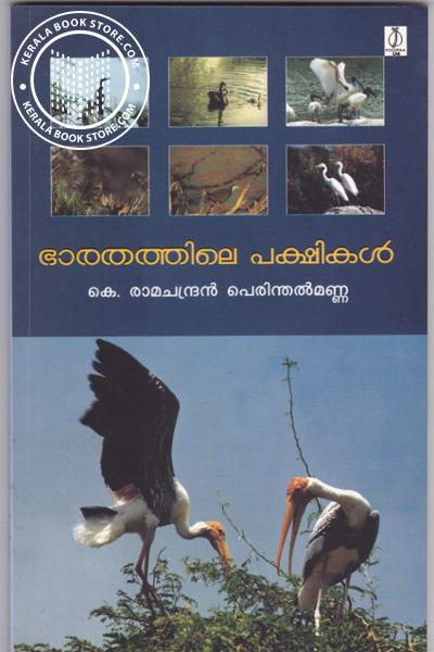 Cover Image of Book Bharathathile Pakshikal