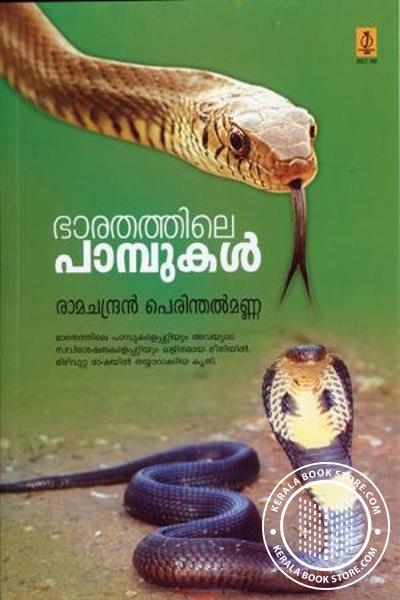 Cover Image of Book Bharathathile Pambukal