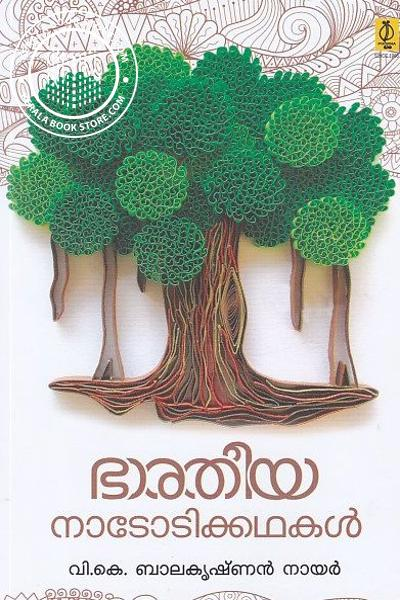 Cover Image of Book Bharathiya Nadodikathakal