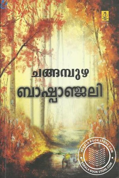 Cover Image of Book Bhashpanjali
