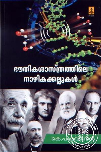 Cover Image of Book ഭൗതിക ശാസ്ത്രത്തിലെ നാഴിക കല്ലുകള്