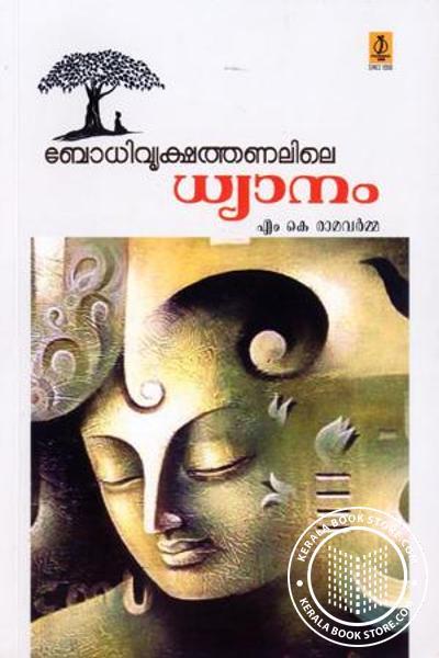 Cover Image of Book Bhodhivrikshathanalile dhyanam