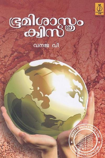 Image of Book ഭൂമിശാസ്ത്രം ക്വിസ്