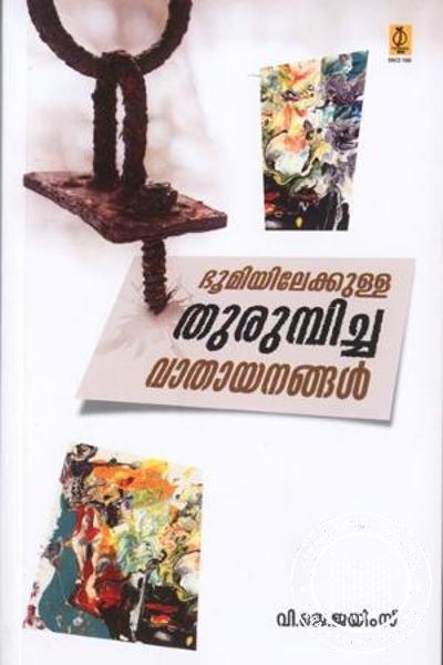 Cover Image of Book Bhoomiyilekkulla Thurumbicha Vathaayanangal