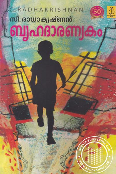 Cover Image of Book Bruhadaranyakam