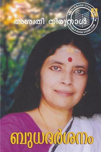 Cover Image of Book ബുധദര്ശനം
