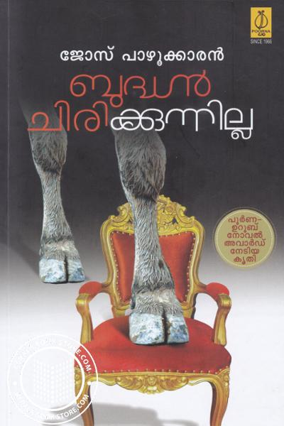 Image of Book ബുദ്ധന് ചിരിക്കുന്നില്ല