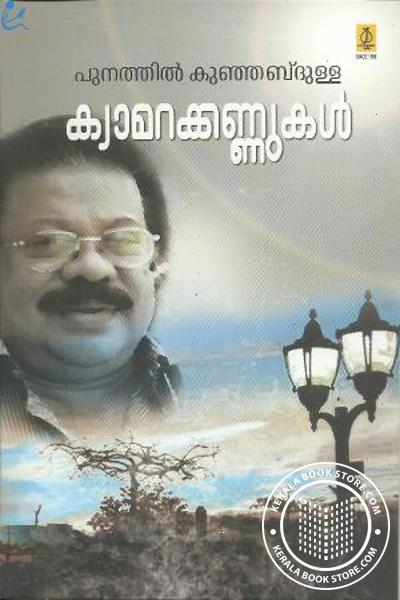 Cover Image of Book Nauka Charithram
