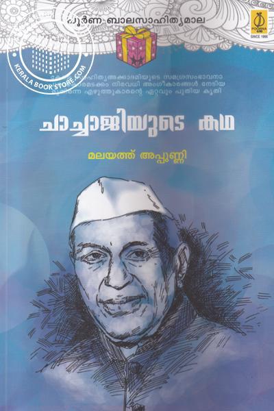 Image of Book Chachajiyude Katha