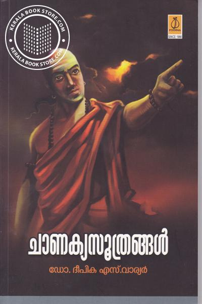 Cover Image of Book Chanakyasoothrangal