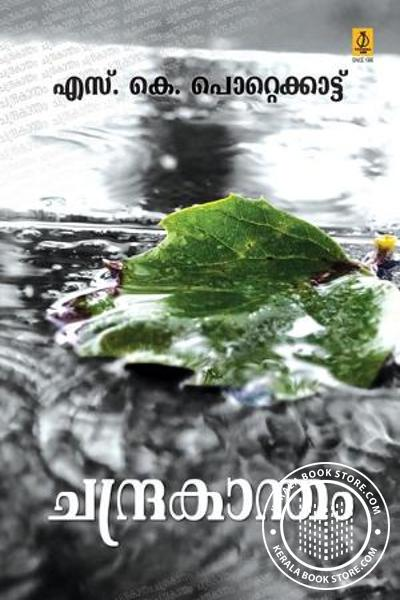Cover Image of Book ചന്ദ്രകാന്തം