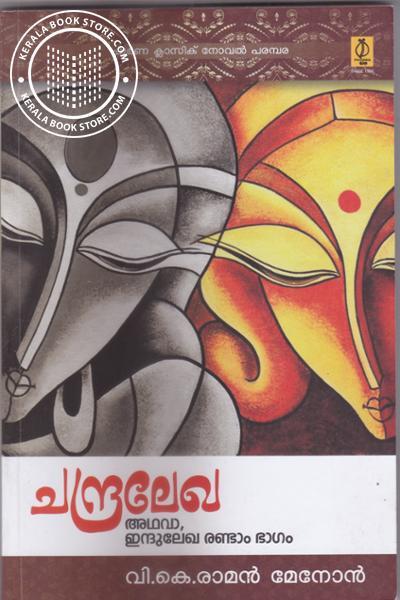 Image of Book Chandralekha Adhava Indulekha -Randambhagam-