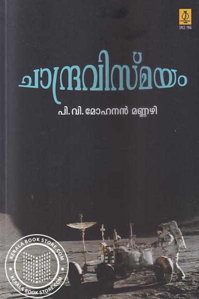 Cover Image of Book Chandravismayam