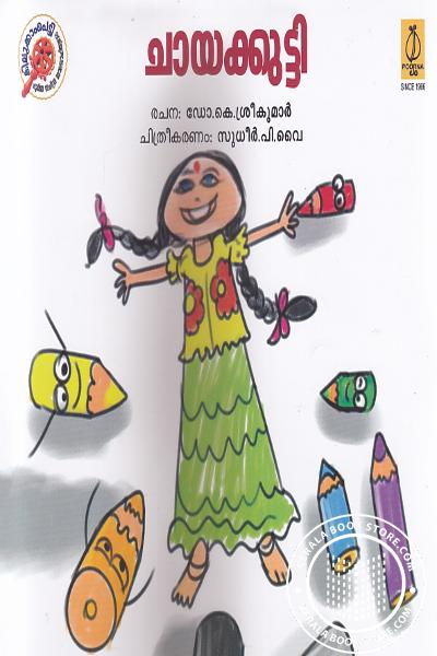 Cover Image of Book Chayakkutty