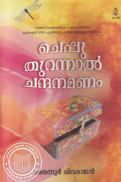 Image of Book Cheppu Thurannal Chandana Manam
