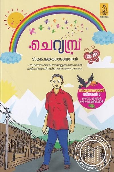 Cover Image of Book ചെറ്യമ്പ്ര