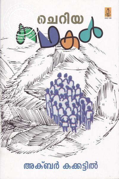 Cover Image of Book ചെറിയ കഥകള്