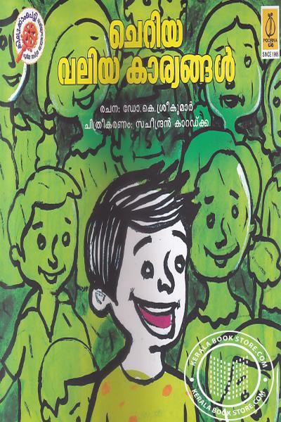 Cover Image of Book Cheriya Valiya Karyangal