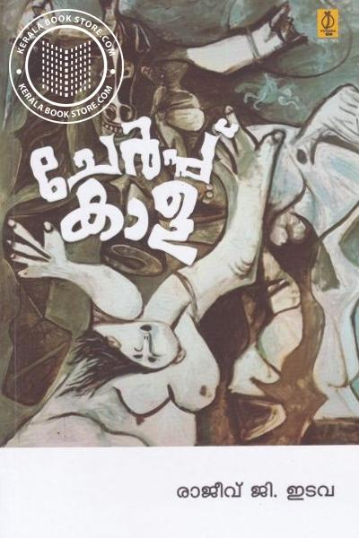 Cover Image of Book Cherpu Kala