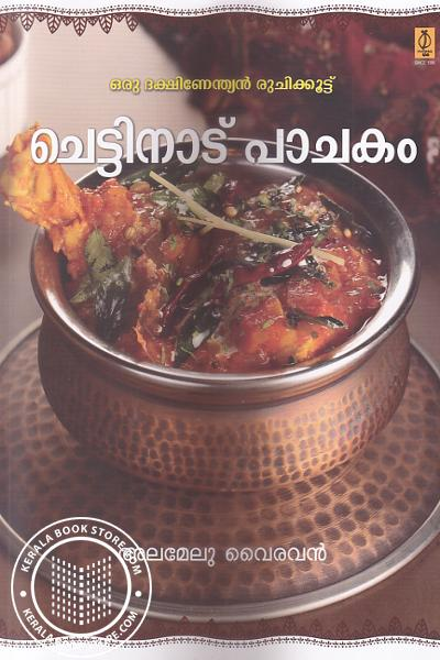 Cover Image of Book Chettinadu Pachakam