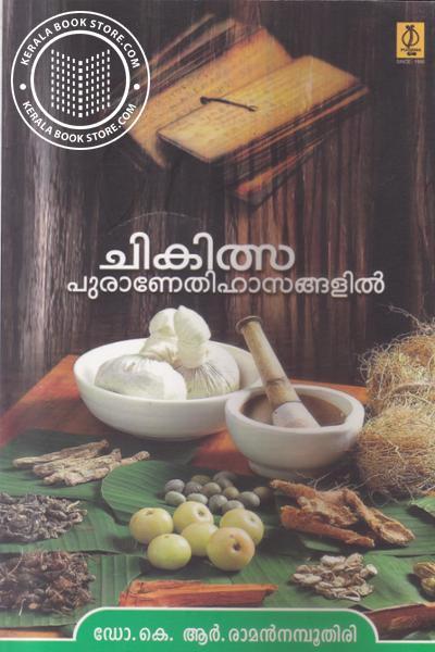 Cover Image of Book Chikithsa Puranethihasangalil