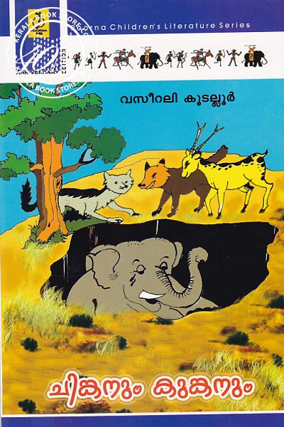 Cover Image of Book Chinganum Kunganum