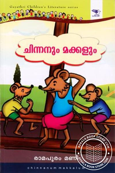 Cover Image of Book Chinnanum Makkalum