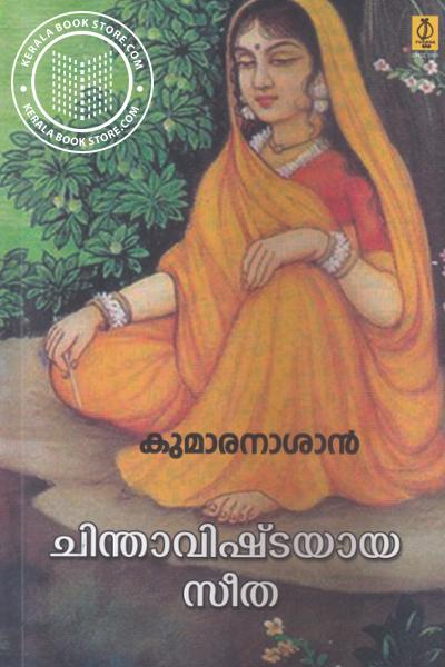Image of Book Chinthavishtayaya Seetha