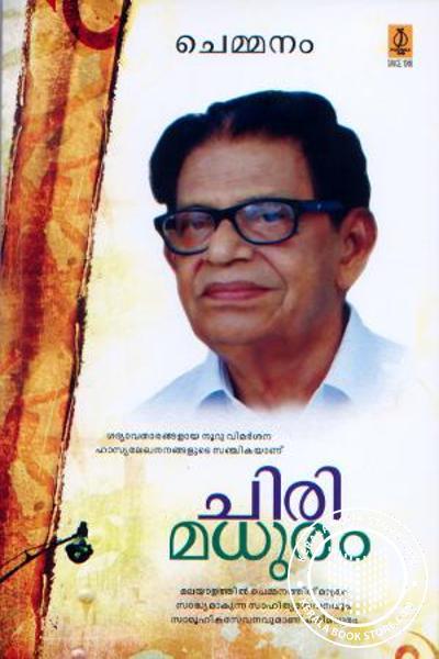 Cover Image of Book ചിരി മധുരം