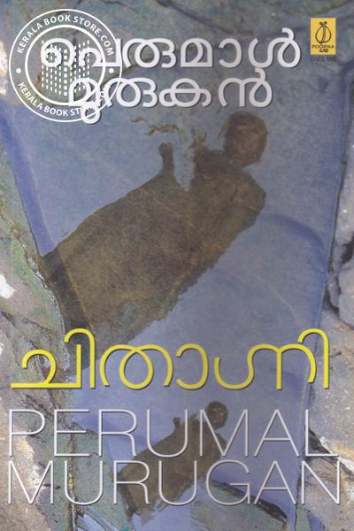 Cover Image of Book Chithaagni