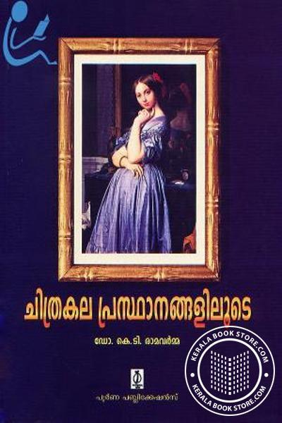 Cover Image of Book ചിത്രകലാ പ്രസ്ഥാനങ്ങളിലൂടെ