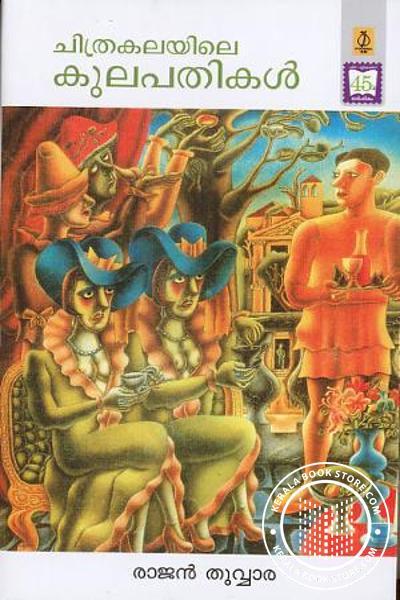 Cover Image of Book ചിത്രകലയിലെ കുലപതികള്