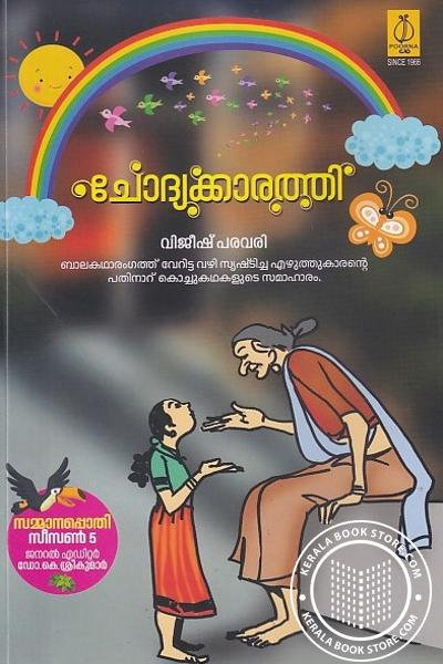 Cover Image of Book ചോദ്യക്കാരത്തി