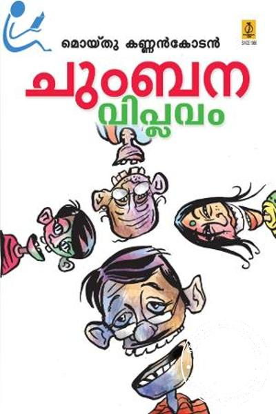 Cover Image of Book chumbana Viplavam