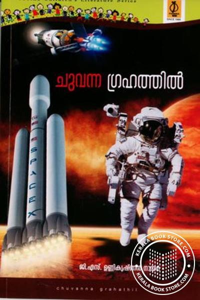 Cover Image of Book Chuvanna Grahathil
