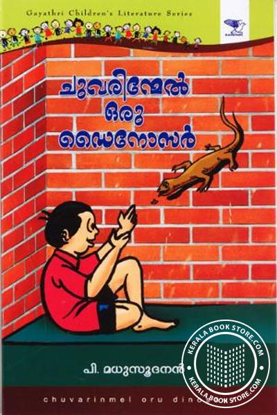 Cover Image of Book Chuvarinmel Oru Dinasor
