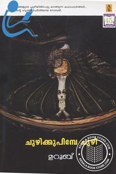 Cover Image of Book chuzhikku Pimpe Chuzhi