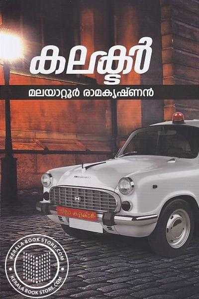 Cover Image of Book കലക്ടര്‍