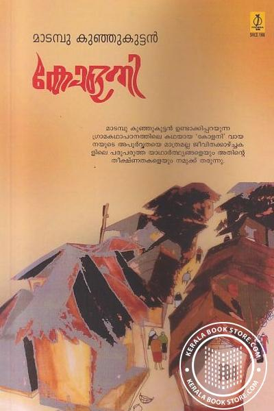Cover Image of Book കോളനി