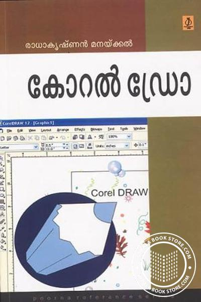 Cover Image of Book Corel Draw
