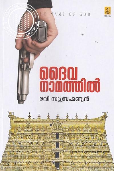 Cover Image of Book ദൈവനാമത്തില്