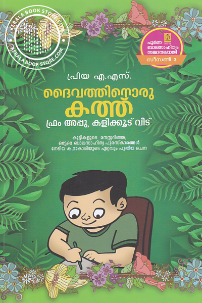 Cover Image of Book Daivathinoru Kathu From Appu Kalikkoodu Veedu