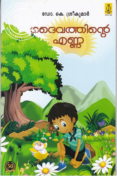 Cover Image of Book Daivathinte Enna