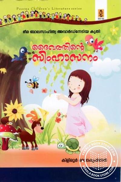 Cover Image of Book Daivathinte Simhasanam