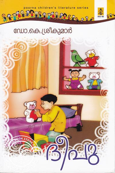 Cover Image of Book ദീപു