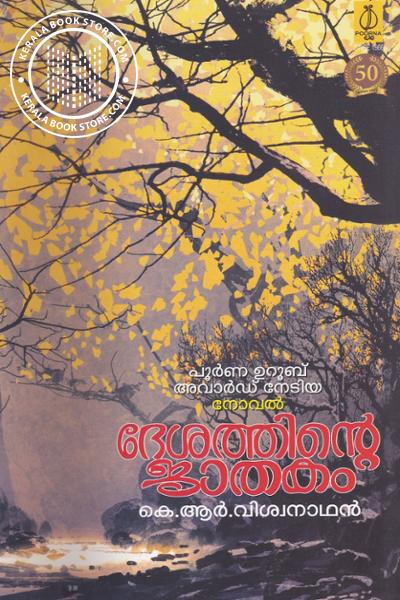 Cover Image of Book Desathinte Jathakam