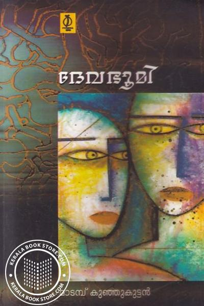 Cover Image of Book Devabhoomi