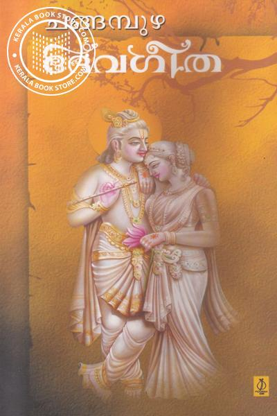 Cover Image of Book ദേവഗീത
