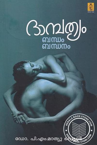 Cover Image of Book ദാമ്പത്യം ബന്ധം ബന്ധനം