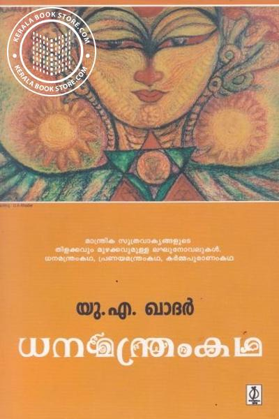 Cover Image of Book Dhanamanthramkatha